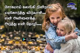 kadhal kavithaigal in tamil love