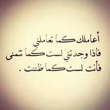 صور فيها كلام حلو كلام في منتهي الروعه و الروقان عتاب وزعل