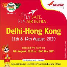 Air India (@airindiain)