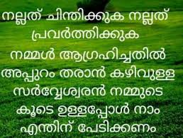 malayalam quotes facebook