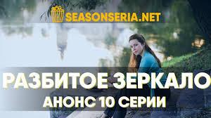 сериал Разбитое зеркало 10 серия (мелодрама 2020 года) на Россия 1 ...