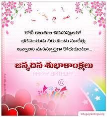 birthday greetings telugu greeting cards page