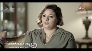 بيبو اخوات الكابتن محمود الخطيب وأصدقاؤه المقربين يتحدثون عن مدى