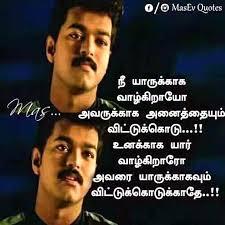 tamil romantic love failure images