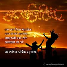 marathi kavita नूतन वर्षाभिनंदन whatsapp status