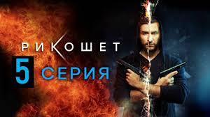 РИКОШЕТ 5 СЕРИЯ - YouTube