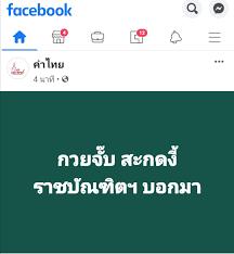 คำไทย hashtag on Twitter