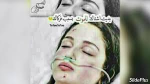 اجمل صور حزينه مع نغمه حزينه جدأ Youtube