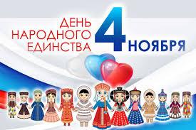 """Картинки по запросу """"день народного единства"""""""""""