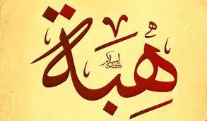 معنى اسم هبة من اجمل اسامى الكون حنان خجولة