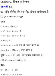 ncert solutions for class 10 maths