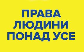 Україна ратифікувала протоколи до Конвенції про захист прав людини »  Профспілка працівників освіти і науки України
