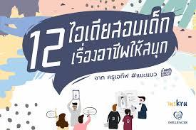 12 ไอเดียสอนเด็กเรื่องอาชีพให้สนุก | by Ava Amena Kaseh | Influencer TH