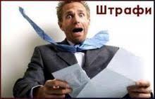 пРРОсто: які штрафні санкції з 01.08.2020