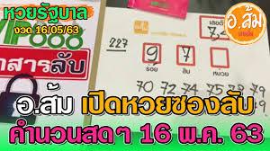 อ.ส้ม เปิดหวยซองลับ 2 ตัวเด่น งวด 16 พฤษภาคม 2563 หวยแม่น... 16/05/63 -  YouTube
