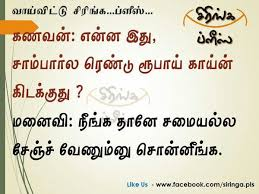 relaxing time best tamil quotes