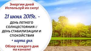 21 июня (Пт) 2019г. - ДЕНЬ ЛЕТНЕГО СОЛНЦЕСТОЯНИЯ // ДЕНЬ ...