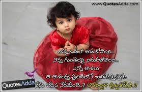 cute baby hindi quotes cute baby girl cute baby