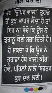 dhaliwal true wmk gurbani quotes faith quotes truth quotes