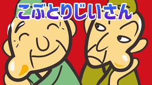 日本の昔話】こぶとりじいさん | あいのーと