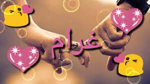 صور اسم غرام ندرة و جمال غرام اسم و معنى حنان خجولة