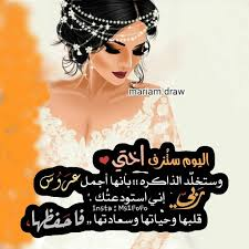 Pin By Fuggi On صديقتي Wedding Filters Wedding Dress Sketches