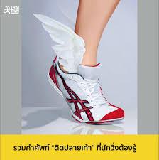 รวมศัพท์นักวิ่ง ?♂️ - FirstMarathon.net