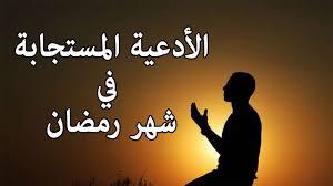 ادعية العشر الاواخر وليلة القدر دعاء يوم 21 رمضان العتق من النار