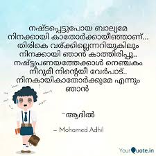 mohamed adhil quotes yourquote