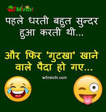 hindi jokes 4u 97 funny whatsapp joke