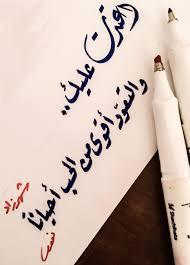 التعود أقوى من الحب أحيانا راااائعه Beautiful Arabic Words