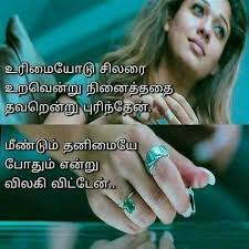 champ tamil love quotes images facebook