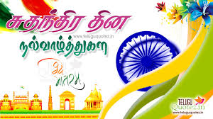republic day quotes in tamil happy republic day images sms