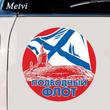 Metvi Sticker On Car Submarine Fleet Pvc Sticker Russia For Auto Body Styling Decoration Accessories Buy At A Low Prices On Joom E Commerce Platform