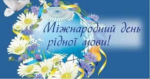 Результат пошуку зображень за запитом конкурс, присвячений Міжнародному дню рідної мови.