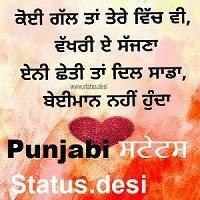 punjabi status for facebook whatsapp status share site