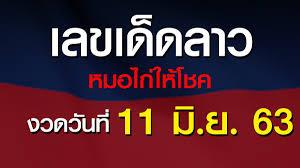 ตรวจหวย งวด 1 มิถุนายน 2563 ตรวจสลากกินแบ่งรัฐบาล ล่าสุด