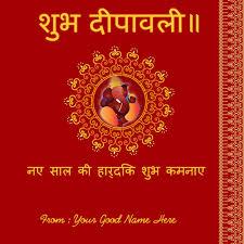 write custom text on shubh deepavali red background image