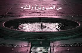 kutipan dari arab tentang cinta azis anwar fachrudin