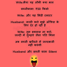 husband wife jokes in hindi पति पत्नी