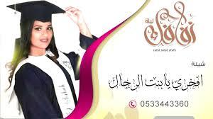 شيلات تخرج 2019 افخري يا بنت الرجال زفات 2019 Youtube