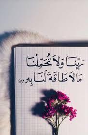 aesthetics arab islamic quotes quran quran quotes