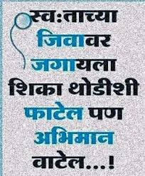 marathi affirmation quotes