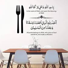 Amazon Com Wall Sticker Dua For Before And After Meals Islamic Wall Art Stickers Decals Calligraphy Self Adhesive Film Wallpaper For Walls In Rolls 57x74cm Kitchen Dining