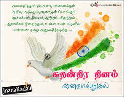 independence day wishes quotes greetings in tamil latest tamil