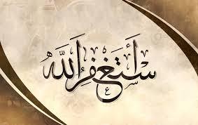 صور خلفيات اسلامية دعاء استغفر الله جديدة عالم الصور