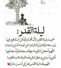 ليلة القدر Ramadan Cool Words Arabic Quotes