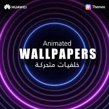 Huawei Mobile Services Animated Wallpapers Facebook