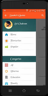 sanskrit quotes for android apk