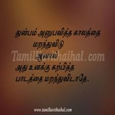 tamil language pictures